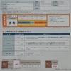 藤田紅良々12歳、TOEIC980点・英検CSEスコア2857点で公立インターナショナル中学選考入試で不合格をくらう(前)-合否の鍵を握る(?)男