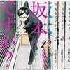 『訪れてみたい日本のアニメ聖地88』2018年版が発表!あなたの家の近所も意外にアニメの聖地だったりします!