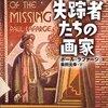 失踪した恋人を巡る幻想譚〜『失踪者たちの画家』