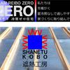「TEAM REIBO ZERO」のメンバーになりませんか(温暖化への人と建物の適応支援をして頂ける工務店さん募集)