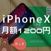【iPhone X】格安SIMを入れて月額1200円で使う方法!僕がLINEモバイルを選んだ理由