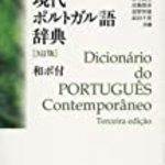 【ポルトガル語】初級〜中級レベルでオススメの本を、全部紹介します