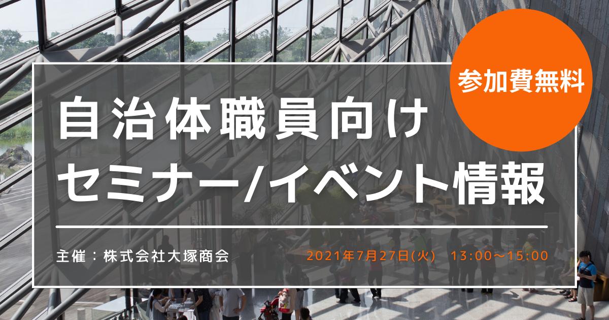 【石狩市様・神戸市様登壇】自治体DX推進のためのセミナー&シンポジウム開催