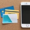 apple payと三井住友カードのお得なキャンペーンを使う