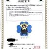 【熊本すごい】「くまもとグリーン農業」応援宣言【くまモンは正義】