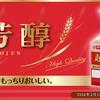 57杯目 キリン 一番搾り 超芳醇