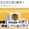 【2018年9月更新】二度の「Googleのポリシーに準拠していないサイト」を乗り越えGoogleAdsenseに承認されました!!