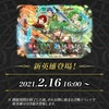 【FEH】新召喚イベント「命が刻むもの」が来る!