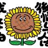 キャラ ひまわりさん その15『後悔して人は成長する』