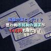 【住民税】転職の落とし穴!?思わぬ市民税の請求が14万円も来た!!【免除してくれ…】