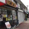 長住団地にある中華麺「めん屋 満月」に行ってきた