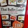 タイ料理ビュッフェがたったの100バーツ!!〜ギャラリア12ホテル〜