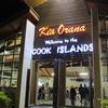 南太平洋の島に行こう!〜クック諸島共和国への行き方〜