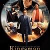 映画『キングスマン』ネタバレ感想/評価/解説