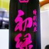 初緑 特別純米 火入れ 無濾過(桃)