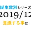 【数秘術】誕生数別、2019年12月に意識する事
