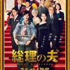 映画『総理の夫』レビュー(ネタバレなし)