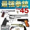 資料に使えそう系 書籍メモ 銃火器関連 2016/12/18