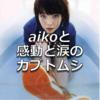 aikoと感動と涙のカブトムシ
