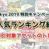 【Unite Tokyo 2019 本日最終日】今セールで最も勢いのある人気アセットを最終チェック『特別割引対象アセット 人気ランキング』 << 本日9月27日 23時59分にセール終了>>
