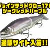 【ガンクラフト】TIEUPオリジナルカラー「ジョインテッドクロー178シークレットパープル」通販サイト入荷!