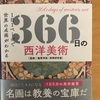『366日の西洋美術』