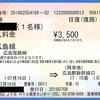 グランドアロー号 バス乗車券(往復・復路)