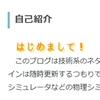 ブログデザイン備忘録 ~Aboutページ更新