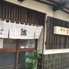 門司港の名店「鮨処富美」さんで魚と寿司と日本酒と~暑くてレトロトロ記:㊦