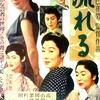 映画「流れる」(1956)