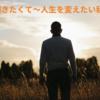 ザ・ノンフィクション 「輝きたくて〜人生を変えたい私〜」に好き勝手に言う