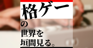 俺より強い奴に会いに行く。EVO JapanやグラブルVS、果てなくアツいeスポーツ『格ゲー』の世界を垣間見る!