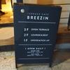【韓国カフェ】三清洞のテラスカフェ、BREEZINに行ってみた。