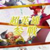 【FEH】超英雄召喚・竜たちの収穫祭 参戦!