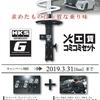 HKS車高調 工賃コミコミセット!2019年3月31日まで!