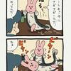 スキウサギ「スキウナギ」