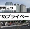 【プライベートジム】品川駅・高輪台の近くでおすすめパーソナルトレーニングジムまとめ。高輪・五反田・大崎のダイエットジム、口コミのパーソナルジムまで