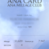 ANAマイルをSKYコインに交換しました