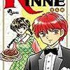 『境界のRINNE(りんね) 22』 高橋留美子 少年サンデーコミックス 小学館