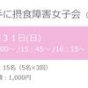 【締め切りました】《イベント開催》5月31日(日) #勝手に摂食障害女子会
