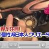 2012年10月20日「東京カワイイ☆TV」に出ます