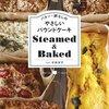 『やさしいパウンドケーキ』 蒸しスイーツ 干し柿とxクコの実