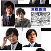 「あの」三橋貴明、10代妻への傷害容疑で逮捕-「ああいう写真」を載せる人は信用できない件