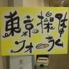 東京操体フォーラム二日目