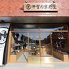 伊賀の京丸屋様の木彫り看板を製作致しました