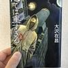 大沢在昌さんの本が好き。刑事・探偵モノにときめく