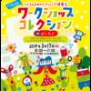 「ワークショップコレクションinよしもと」旧小学校の東京本社で、創作イベント盛りだくさんの愉快な1日を過ごしてきました