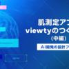 肌測定アプリviewtyのつくりかた 中編 ~AI開発の設計フロー~