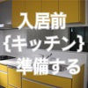 新居!入居前にキッチン周りの準備♡ベタベタハプニング💦コンロのシールとの死闘!!