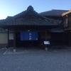 伝七邸とコンビナート夜景